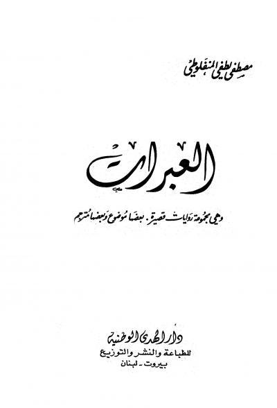 كتاب العبرات